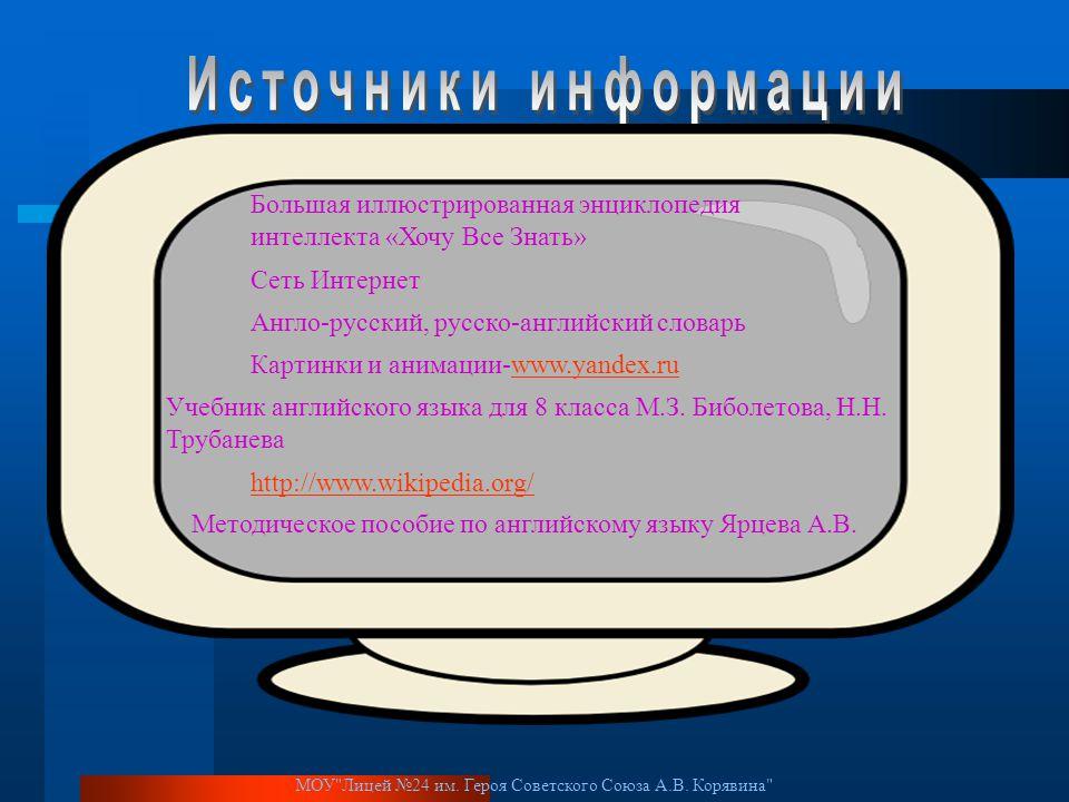МОУ Лицей 24 им. Героя Советского Союза А.В.