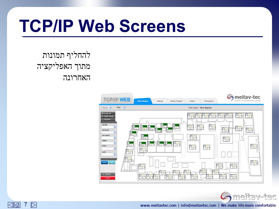 www.meitavtec.com | info@meitavtec.com | We make life more comfortable 7 TCP/IP Web Screens להחליף תמונות מתוך האפליקציה האחרונה