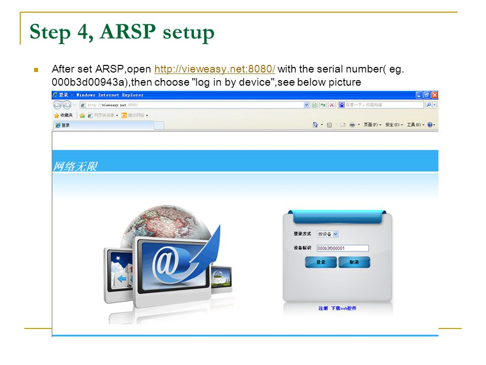 Step 4, ARSP setup After set ARSP,open http://vieweasy.net:8080/ with the serial number( eg. 000b3d00943a),then choose