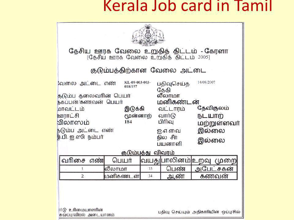 Kerala Job card in Tamil