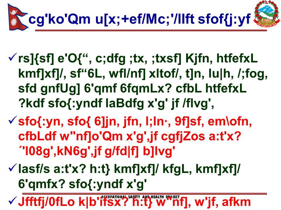 cg'ko'Qm u[x;+ef/Mc;'/lIft sfof{j:yf rs]{sf] e'O{, c;dfg ;tx, ;txsf] Kjfn, htfefxL kmf]xf]/, sf6L, wfl/nf] xltof/, t]n, lu h, /;fog, sfd gnfUg] 6'qmf