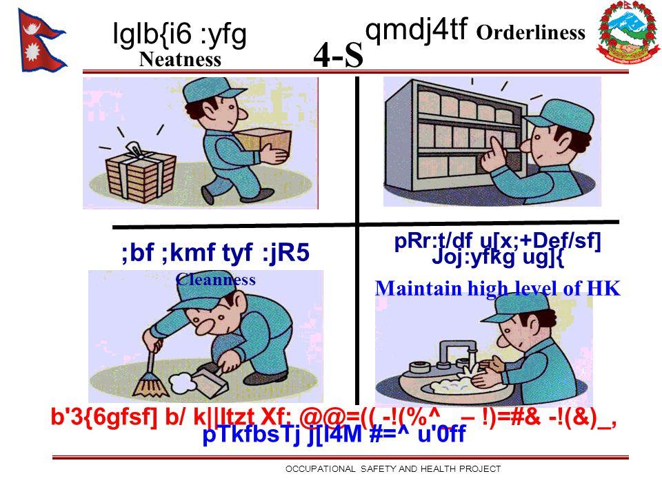 lglb{i6 :yfg Neatness qmdj4tf Orderliness ;bf ;kmf tyf :jR5 Cleanness pRr:t/df u[x;+Def/sf] Joj:yfkg ug]{ Maintain high level of HK b'3{6gfsf] b/ k  l