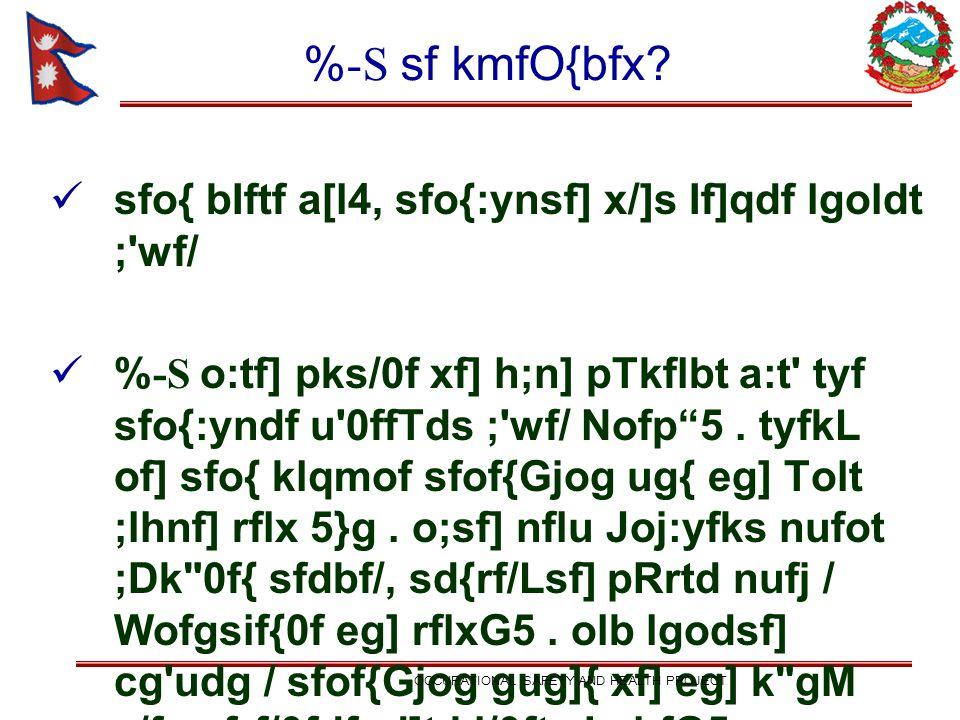 % -S sf kmfO{bfx? sfo{ bIftf a[l4, sfo{:ynsf] x/]s If]qdf lgoldt ;'wf/ % -S o:tf] pks/0f xf] h;n] pTkflbt a:t' tyf sfo{:yndf u'0ffTds ;'wf/ Nofp5. tyf