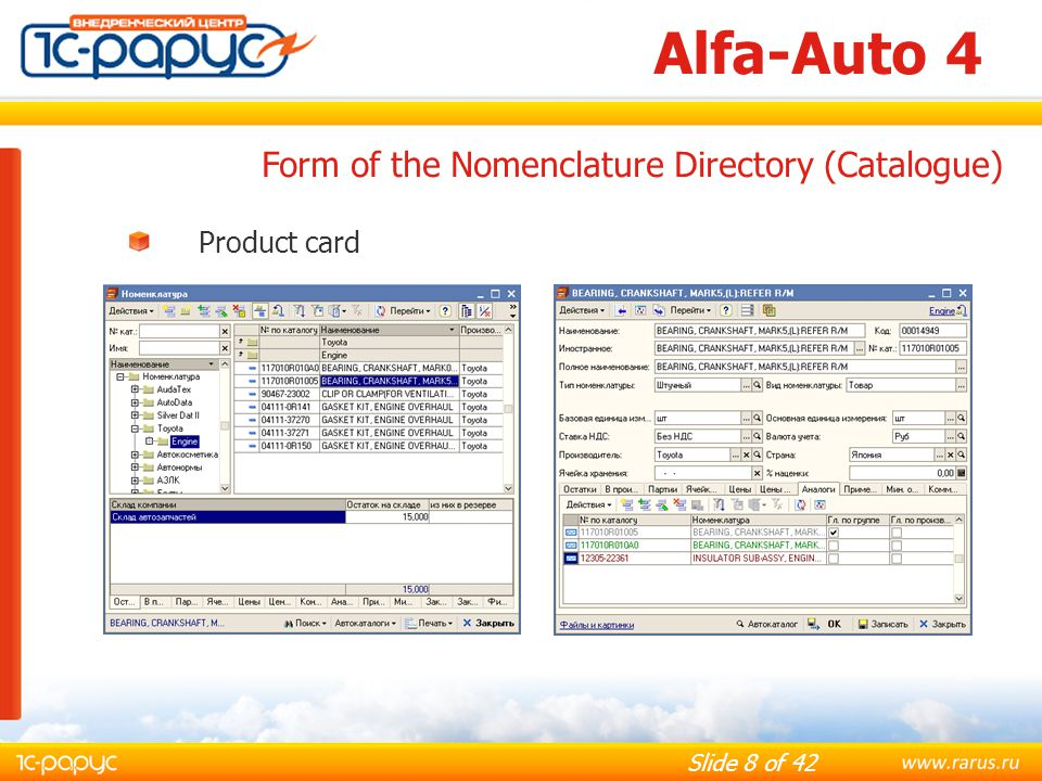 Slide 19 of 42 Alfa-Auto 4 General scheme of repair support The workflow of Auto-service module can be described in following steps: Request for repair; Job ticket; Movement into production; Movement from production; The Auto-Service Module