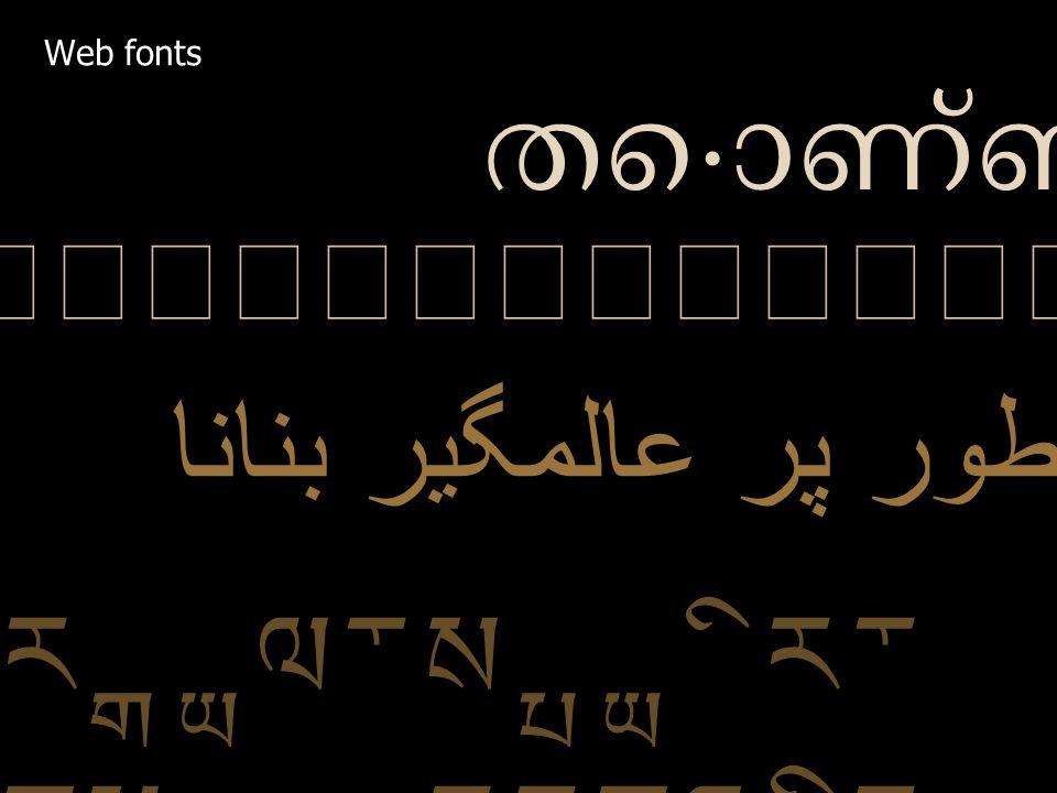 ویب کو حقیقی طور پر عالمگیر بنانا Web fonts