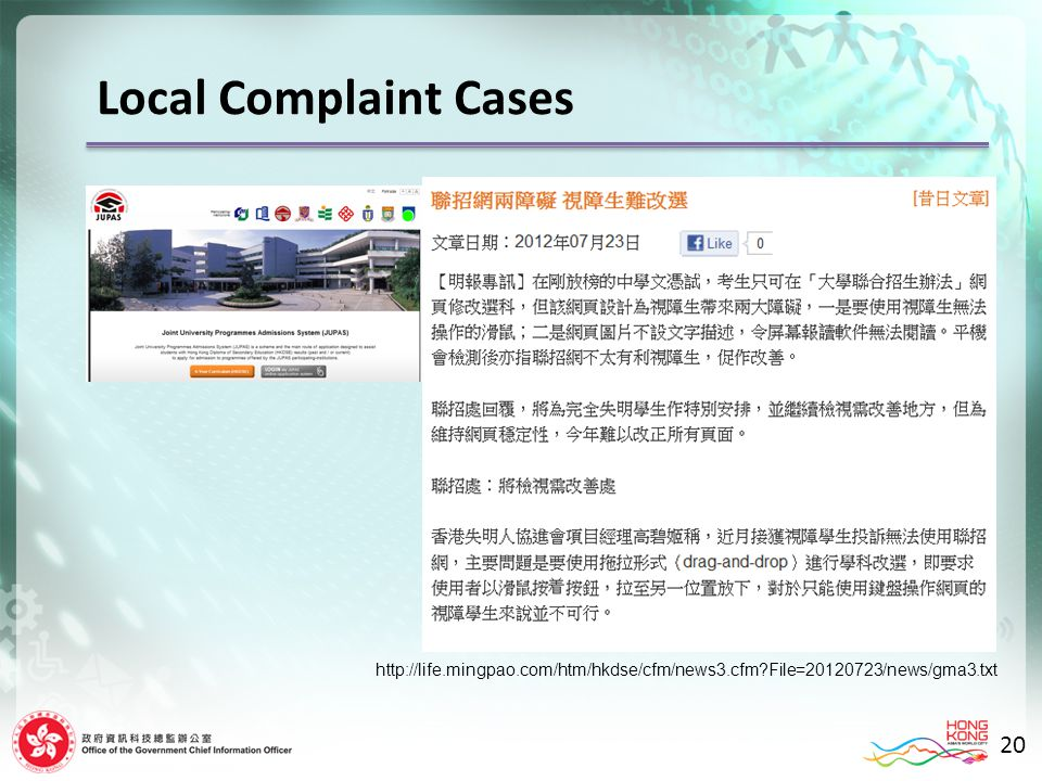 20 Local Complaint Cases http://life.mingpao.com/htm/hkdse/cfm/news3.cfm File=20120723/news/gma3.txt