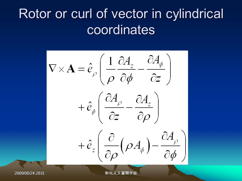 2009/08/24-28 Rotor or curl of vector in cylindrical coordinates