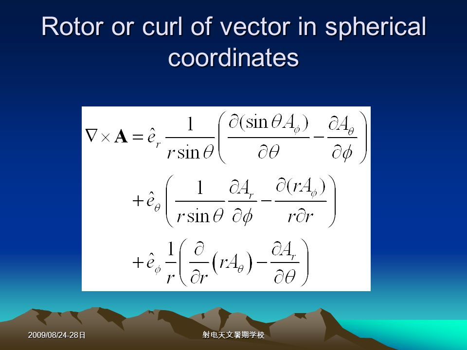 2009/08/24-28 Rotor or curl of vector in spherical coordinates