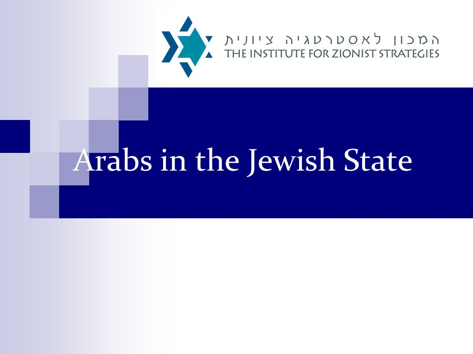 So, does this ideal of democratic governance, in which the Arab minority enjoys equal rights to those of the remainder of the population, conflict with the ideal of the Jewish people maintaining their sovereignty in Israel?
