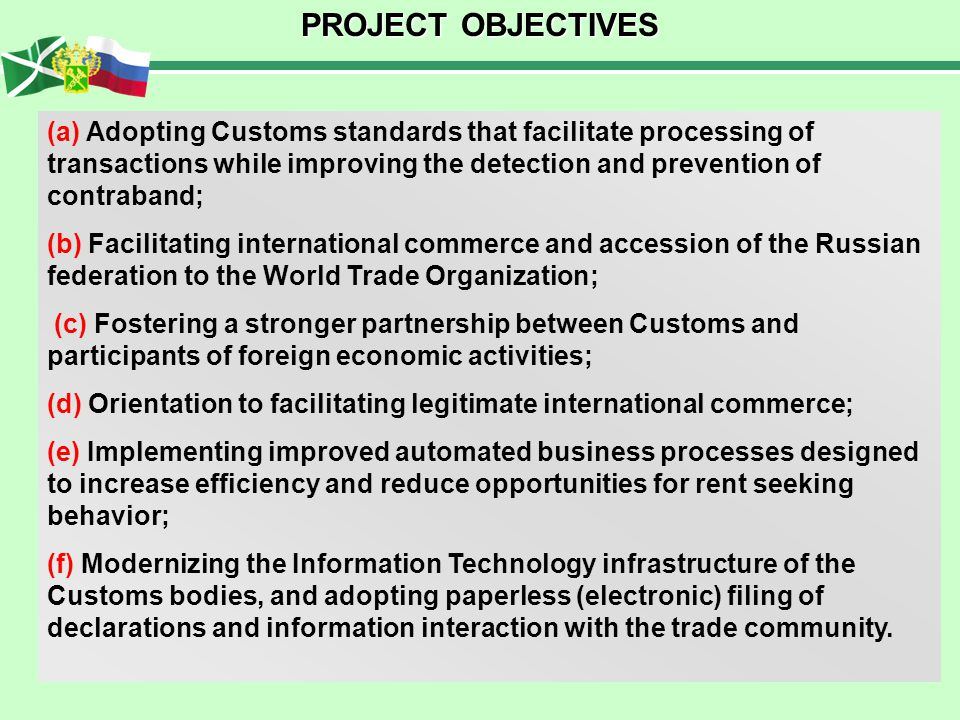 PROJECT OBJECTIVES (а) Adopting Customs standards that facilitate processing of transactions while improving the detection and prevention of contraban
