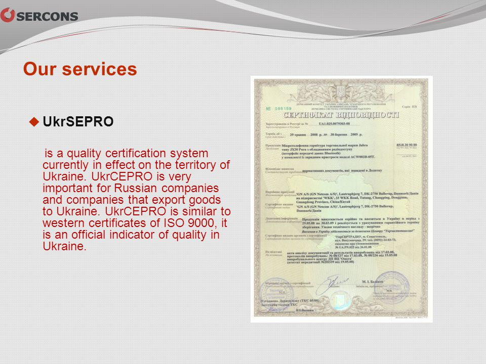 UkrSEPRO is a quality certification system currently in effect on the territory of Ukraine. UkrCEPRO is very important for Russian companies and compa
