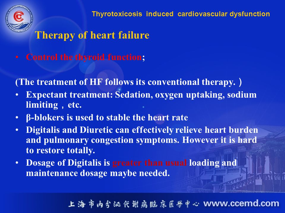 Therapy of heart failure Control the thyroid function; (The treatment of HF follows its conventional therapy. Expectant treatment: Sedation, oxygen up