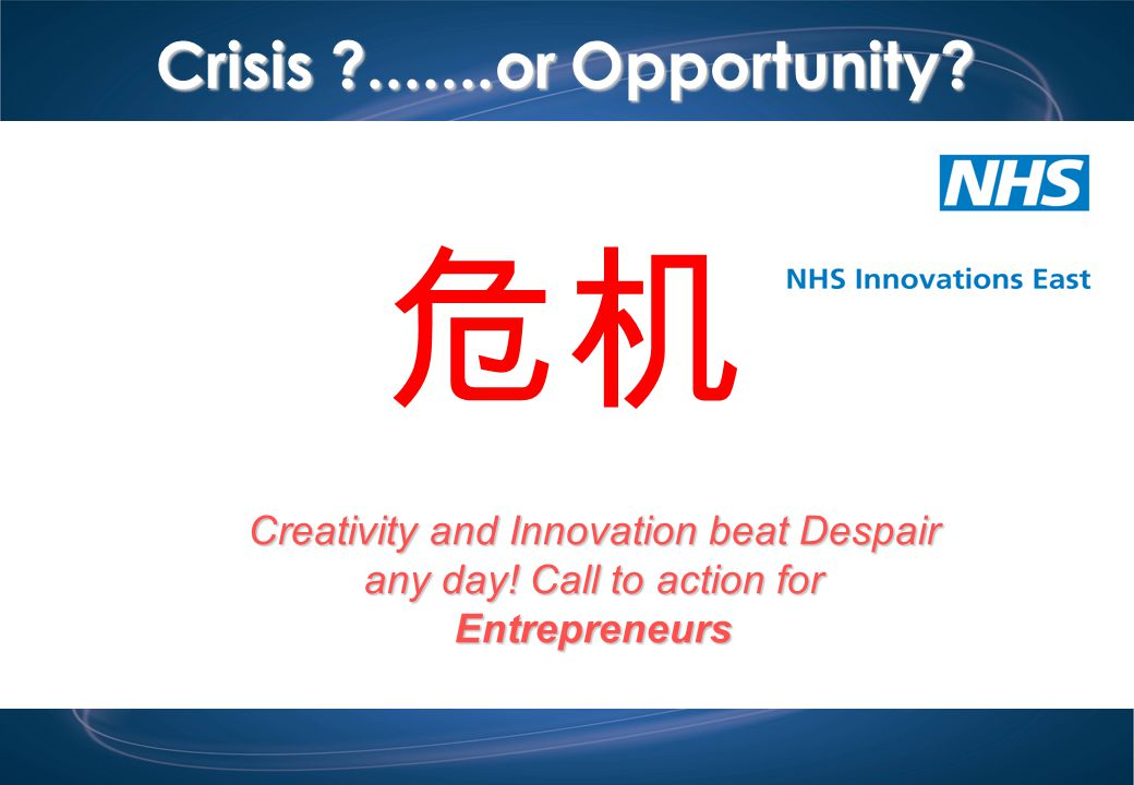 Crisis ?.......or Opportunity? Creativity and Innovation beat Despair any day! Call to action for Entrepreneurs