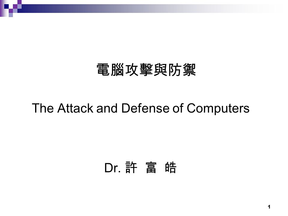 1 The Attack and Defense of Computers Dr.
