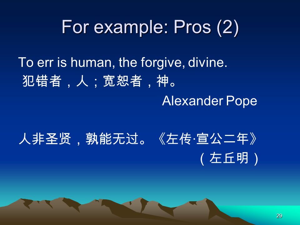 29 For example: Pros (2) To err is human, the forgive, divine. Alexander Pope ·