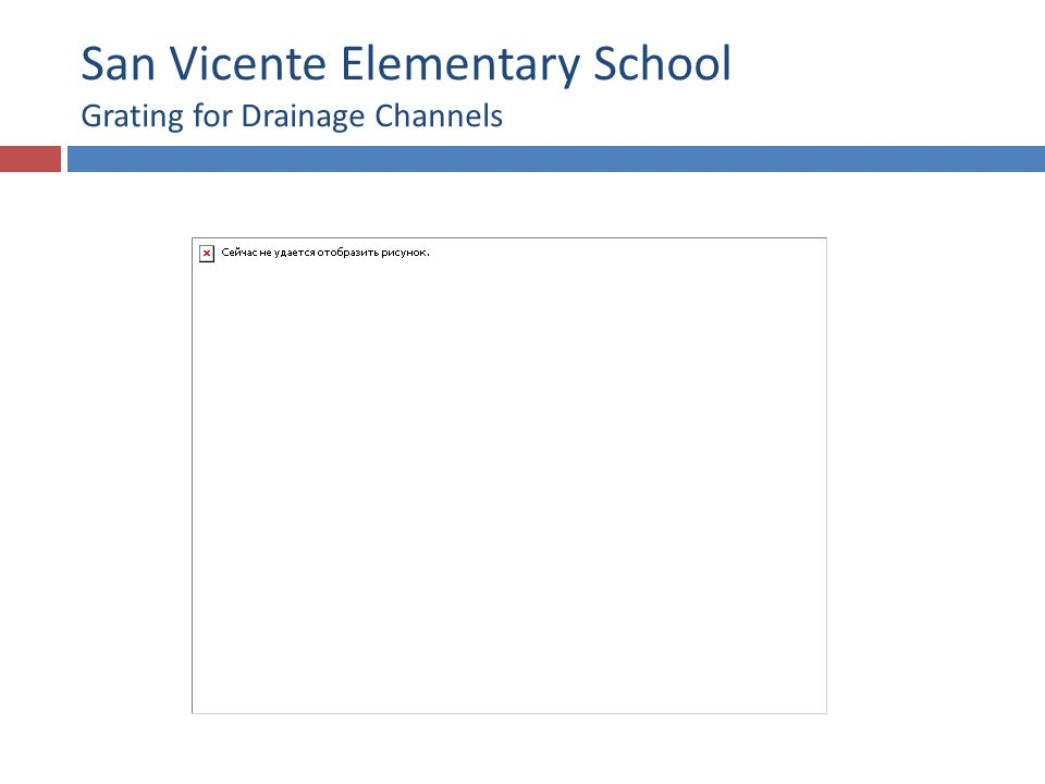 San Vicente Elementary School Grating for Drainage Channels