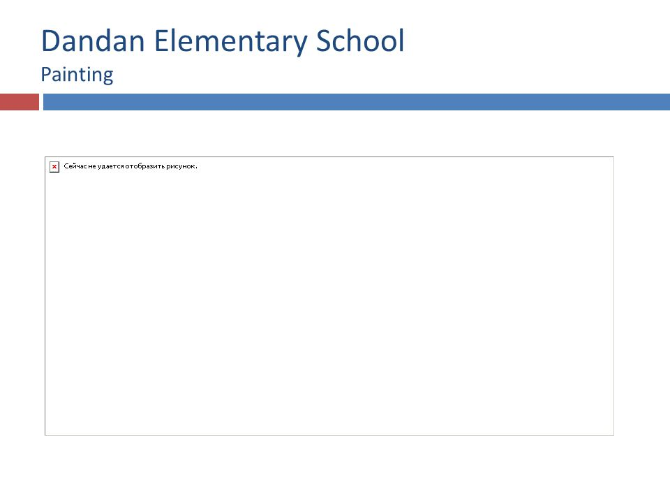 Dandan Elementary School Painting