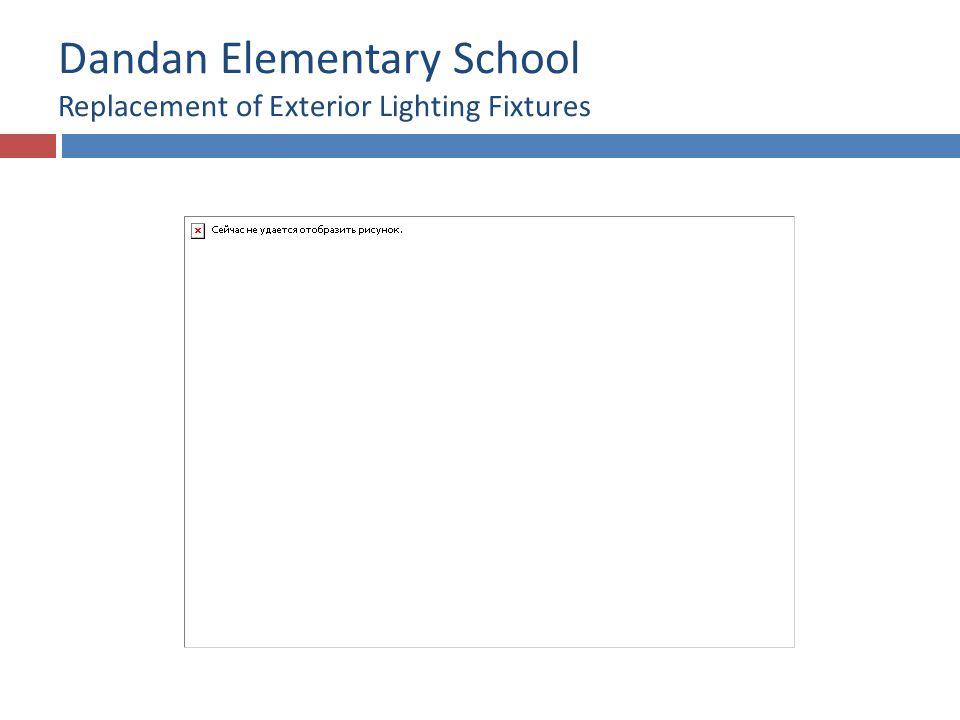 Dandan Elementary School Replacement of Exterior Lighting Fixtures