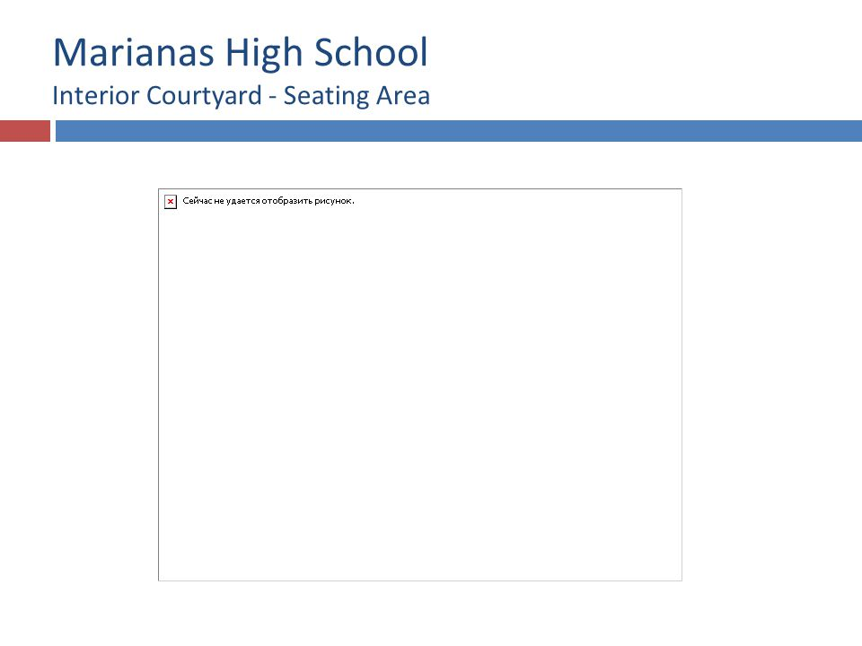 Marianas High School Interior Courtyard - Seating Area
