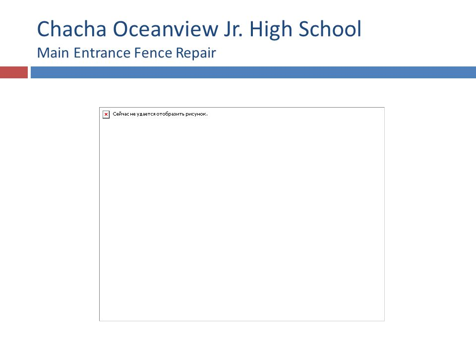 Chacha Oceanview Jr. High School Main Entrance Fence Repair