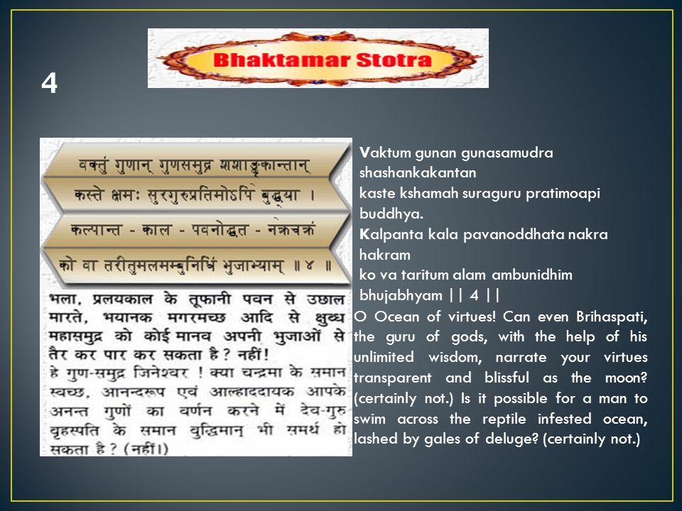 Vaktum gunan gunasamudra shashankakantan kaste kshamah suraguru pratimoapi buddhya. Kalpanta kala pavanoddhata nakra hakram ko va taritum alam ambunid