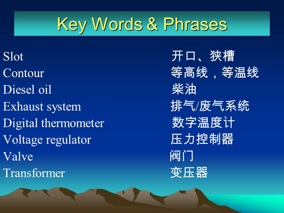 Key Words & Phrases Slot Contour Diesel oil Exhaust system / Digital thermometer Voltage regulator Valve Transformer