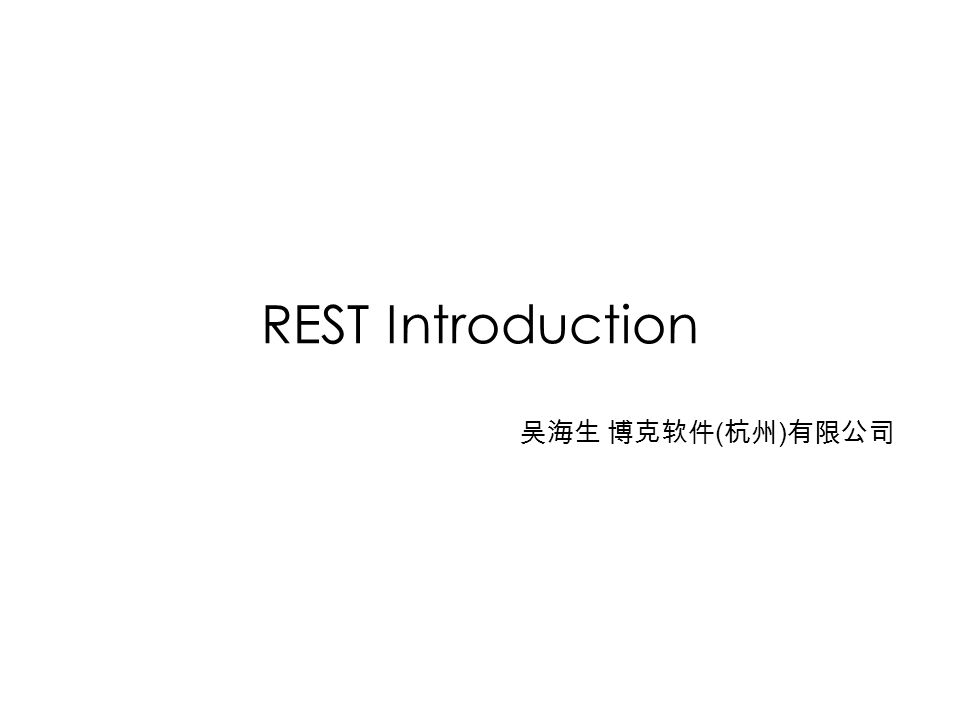 REST Introduction ( )