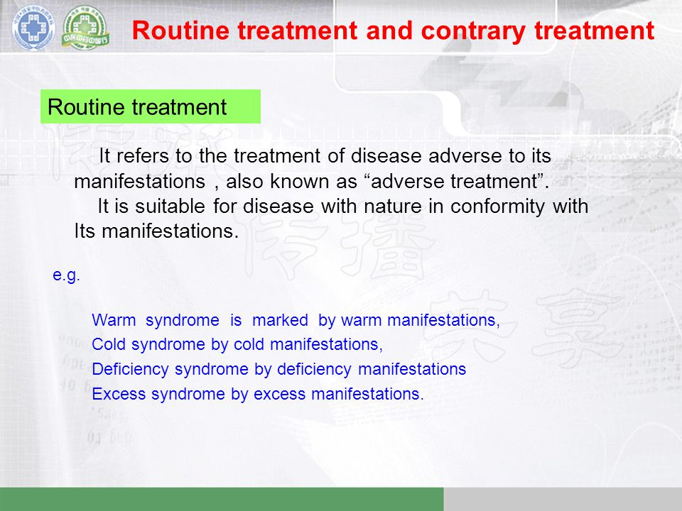 Routine treatment It refers to the treatment of disease adverse to its manifestations, also known as adverse treatment.