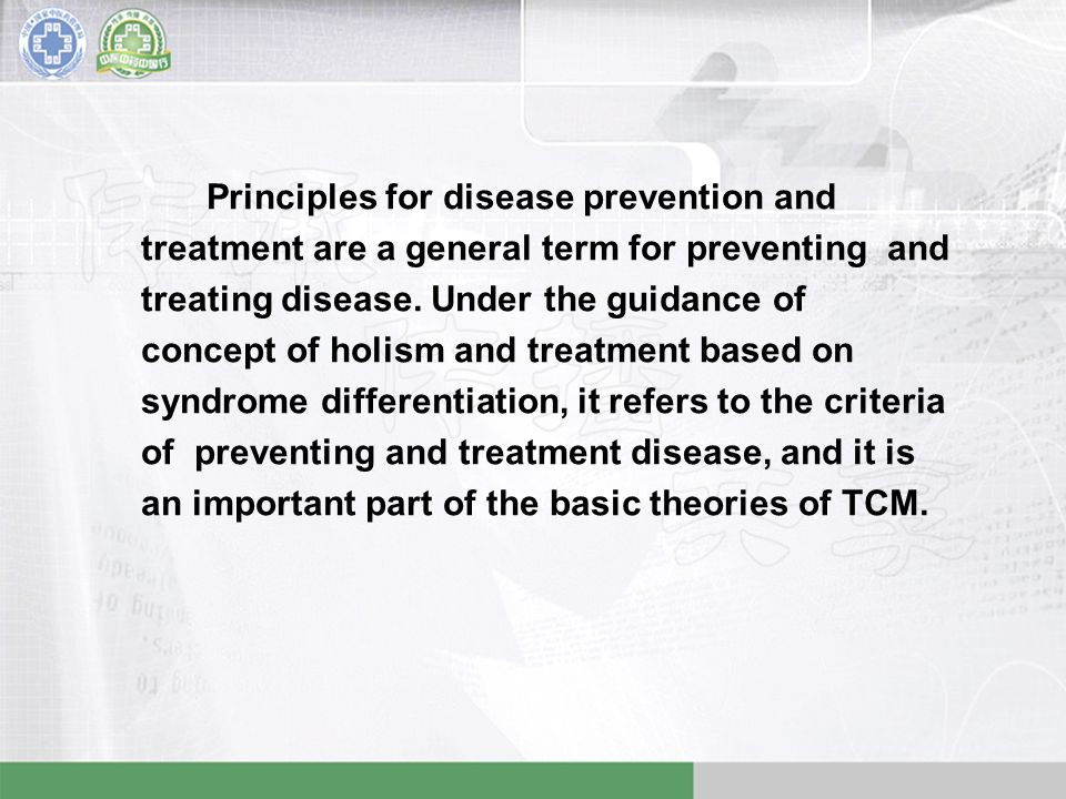 Principles for disease prevention and treatment are a general term for preventing and treating disease.