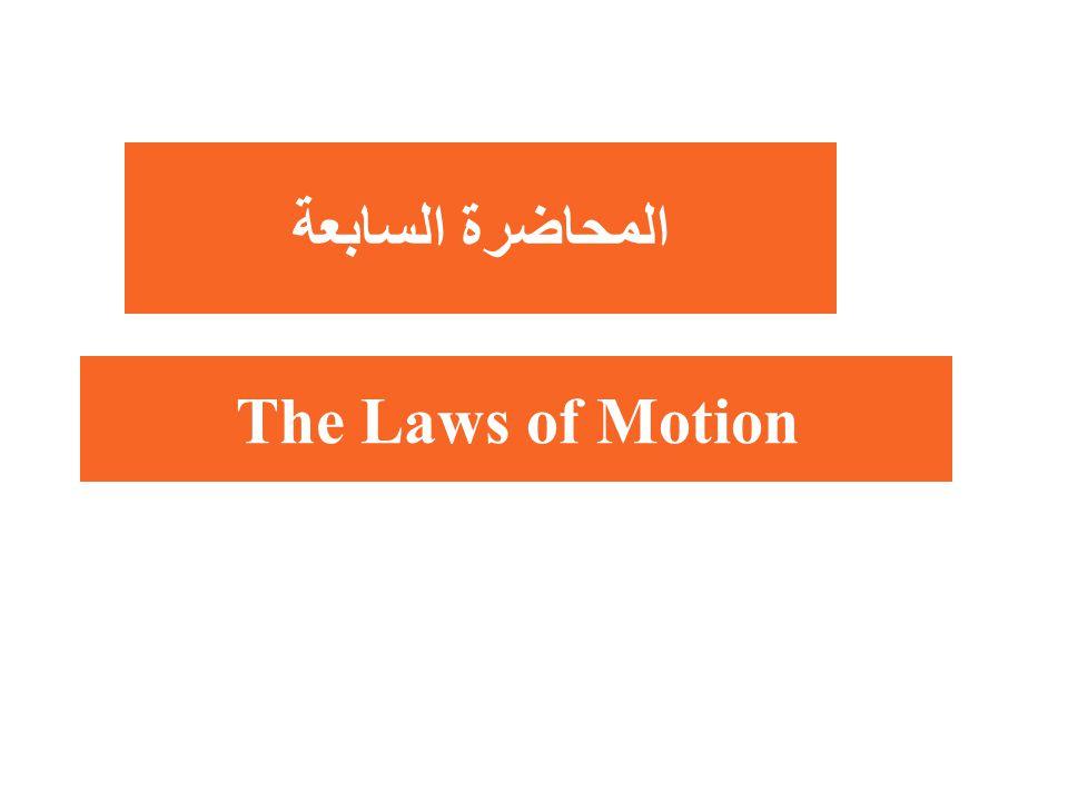 المحاضرة السابعة The Laws of Motion