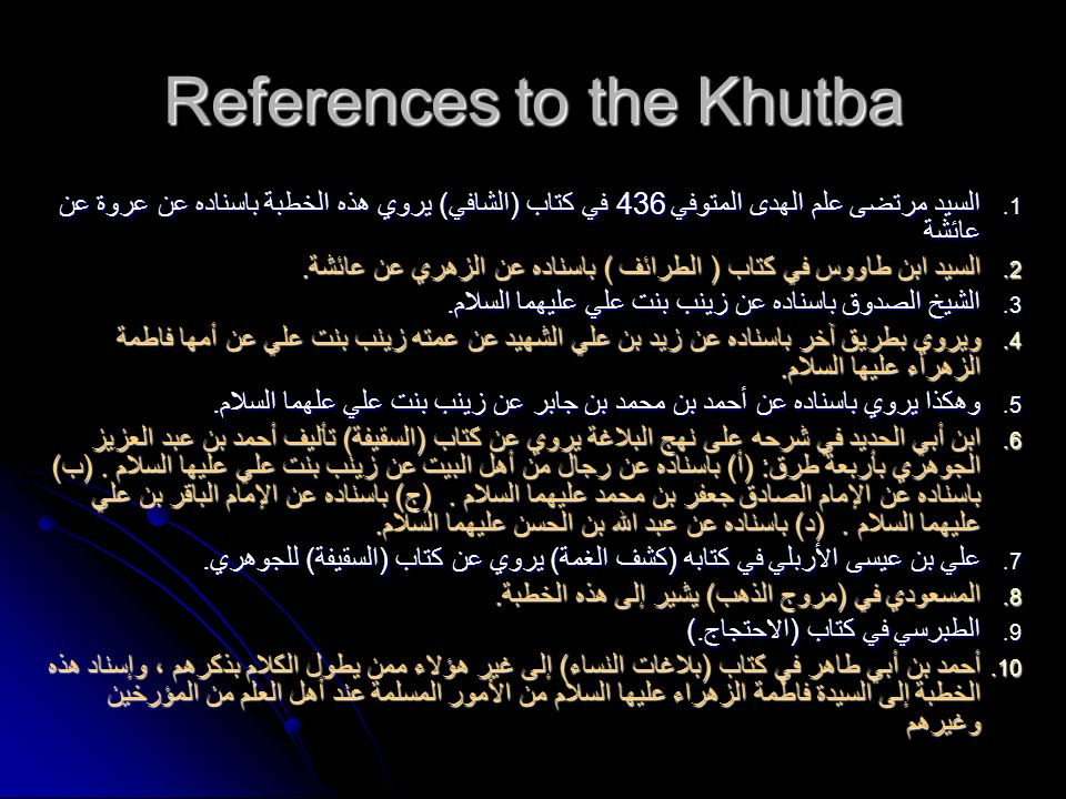 References to the Khutba 1.