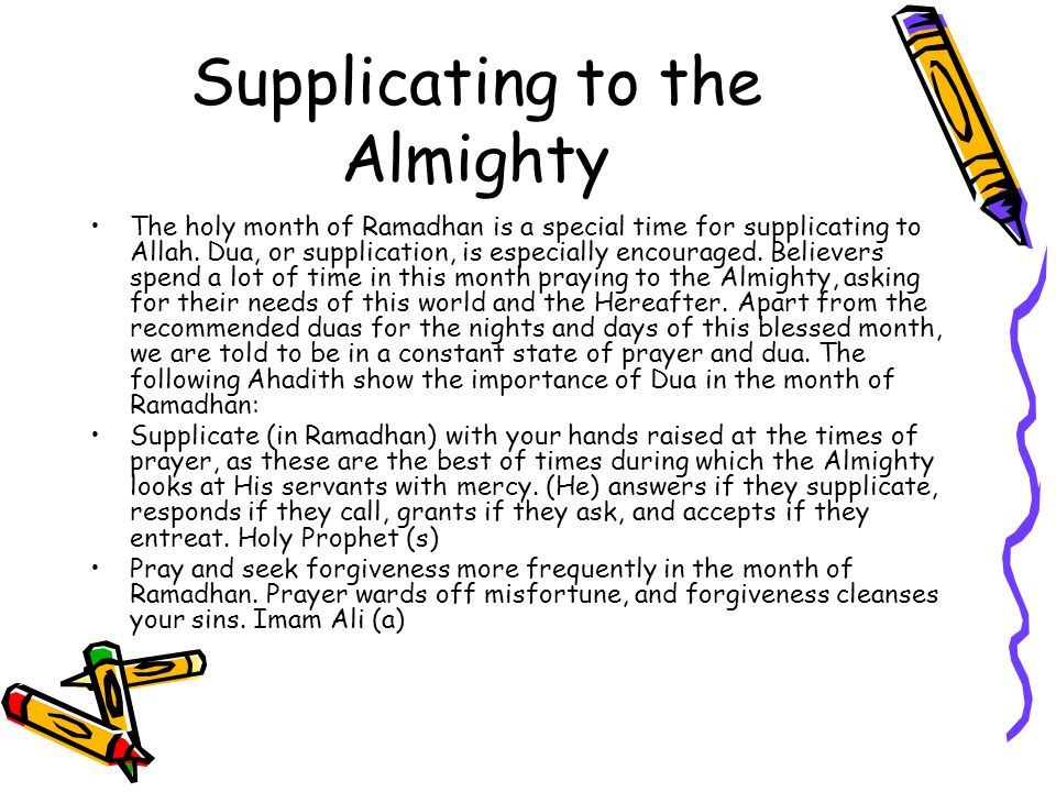 The holy month of Ramadhan is a special time for supplicating to Allah.
