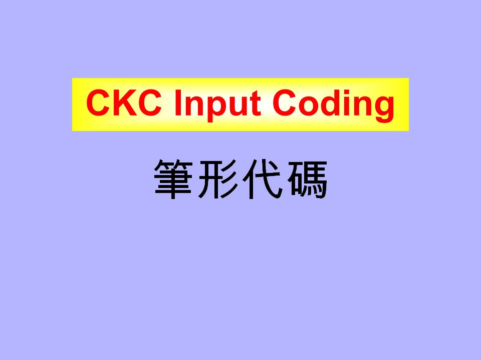 1 2 3 4 CKC Character Coding Rule
