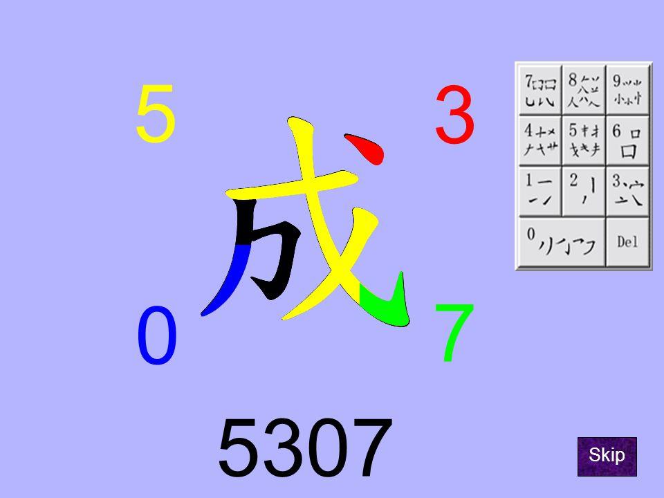 1317 1 3 1 7 Skip