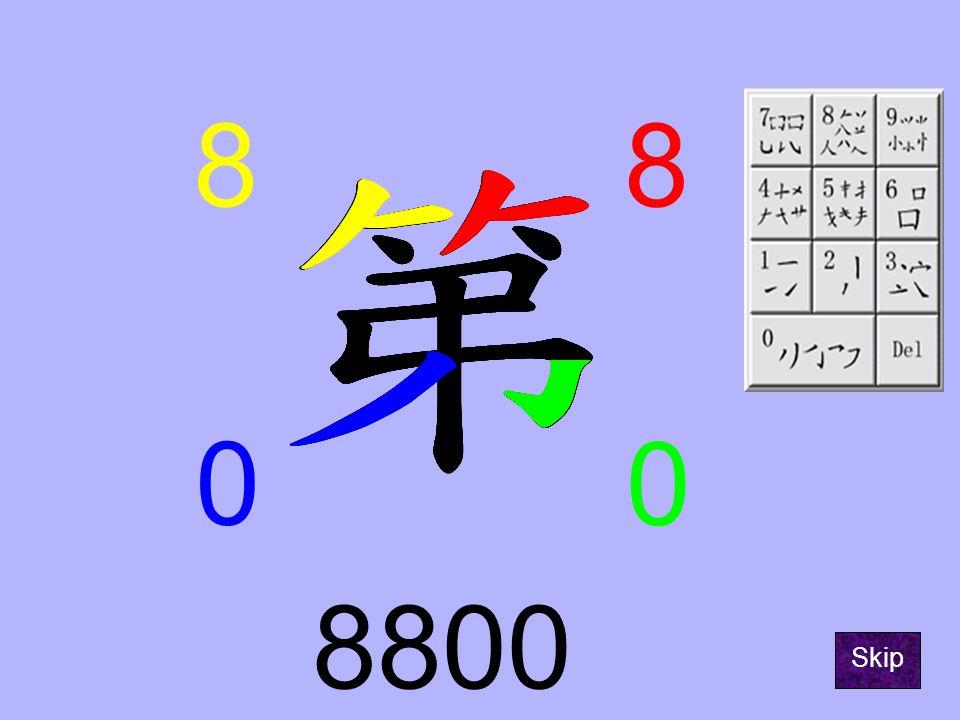 9844 9 4 4 8 Skip