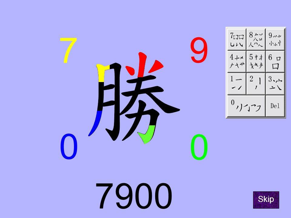 8800 0 0 8 8 Skip