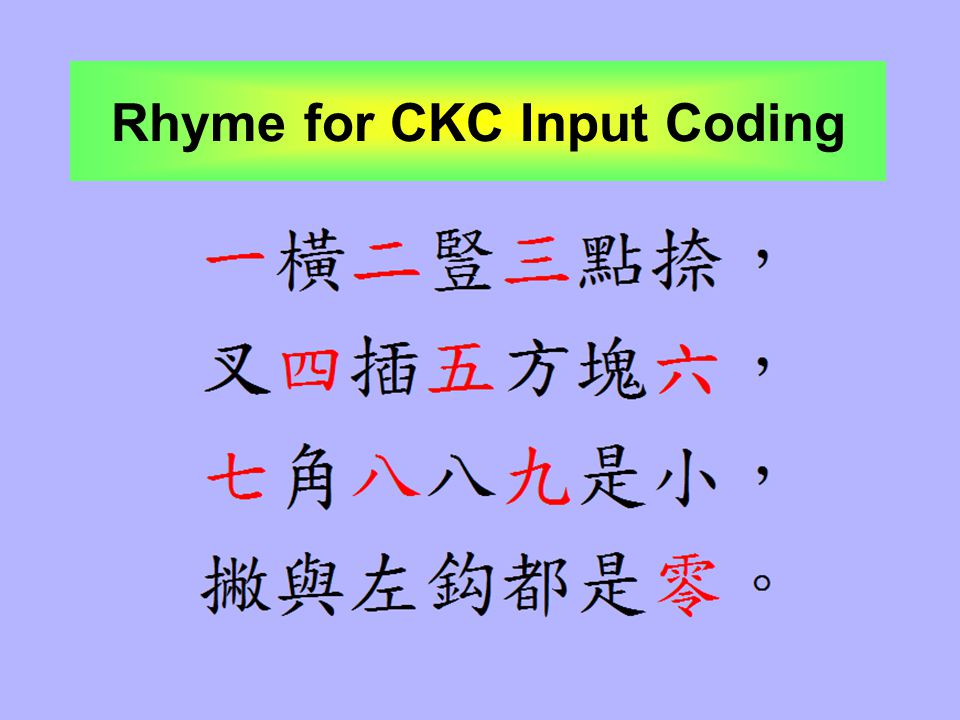 Rhyme for CKC Input Coding