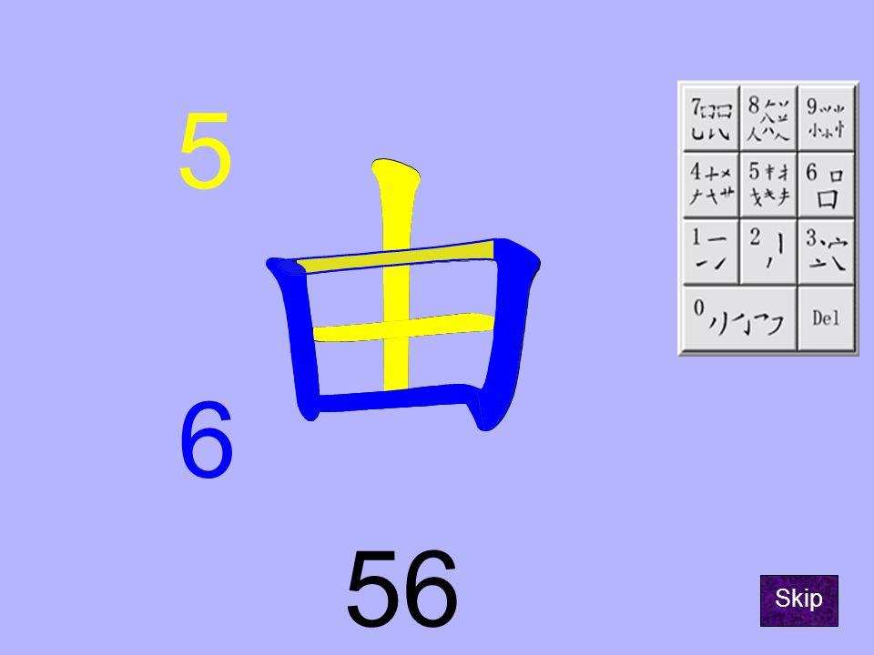 39 3 9 Skip