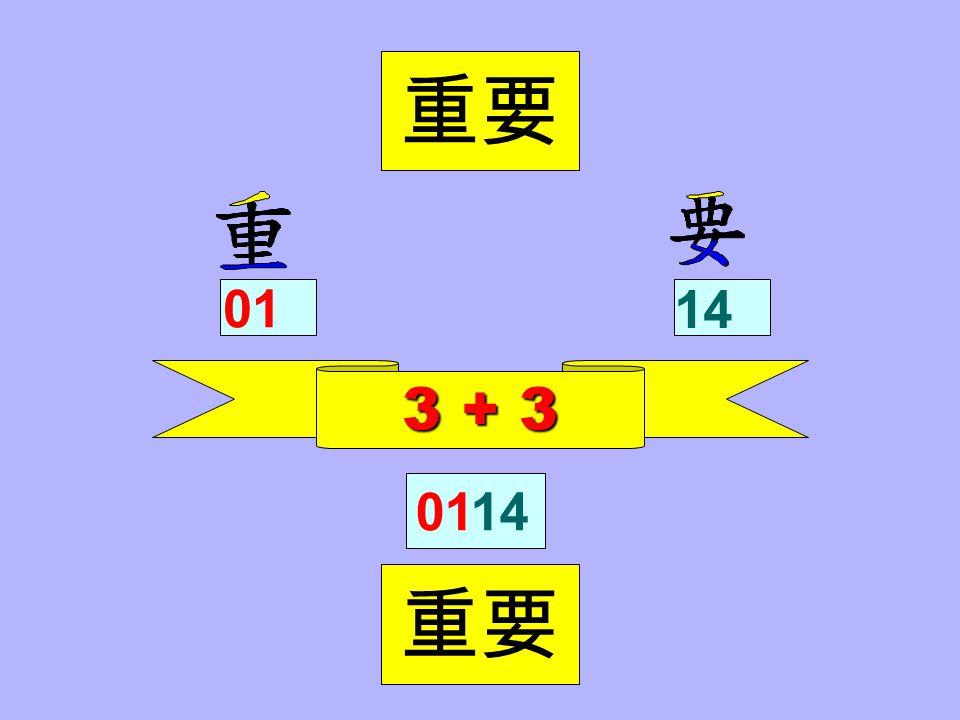 3 + 3 1710 1303 130171