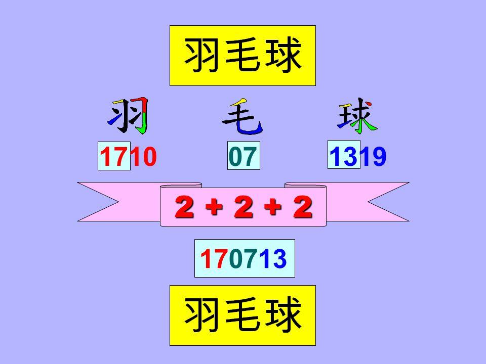 2 + 2 + 2 3832294610 382246