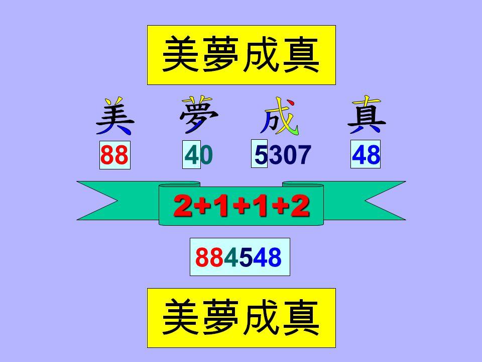 2+1+1+2 0629 346416134317 063143