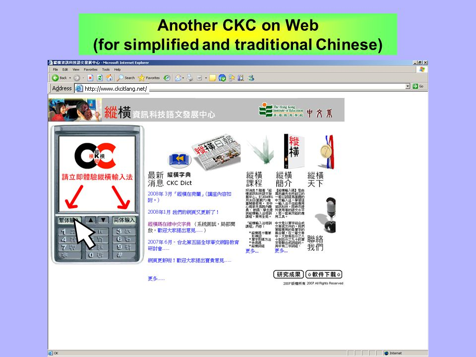 With the CKC on Web, you can input Chinese without installing the CKC Input System on a PC. You can input Chinese at any time and at any place through