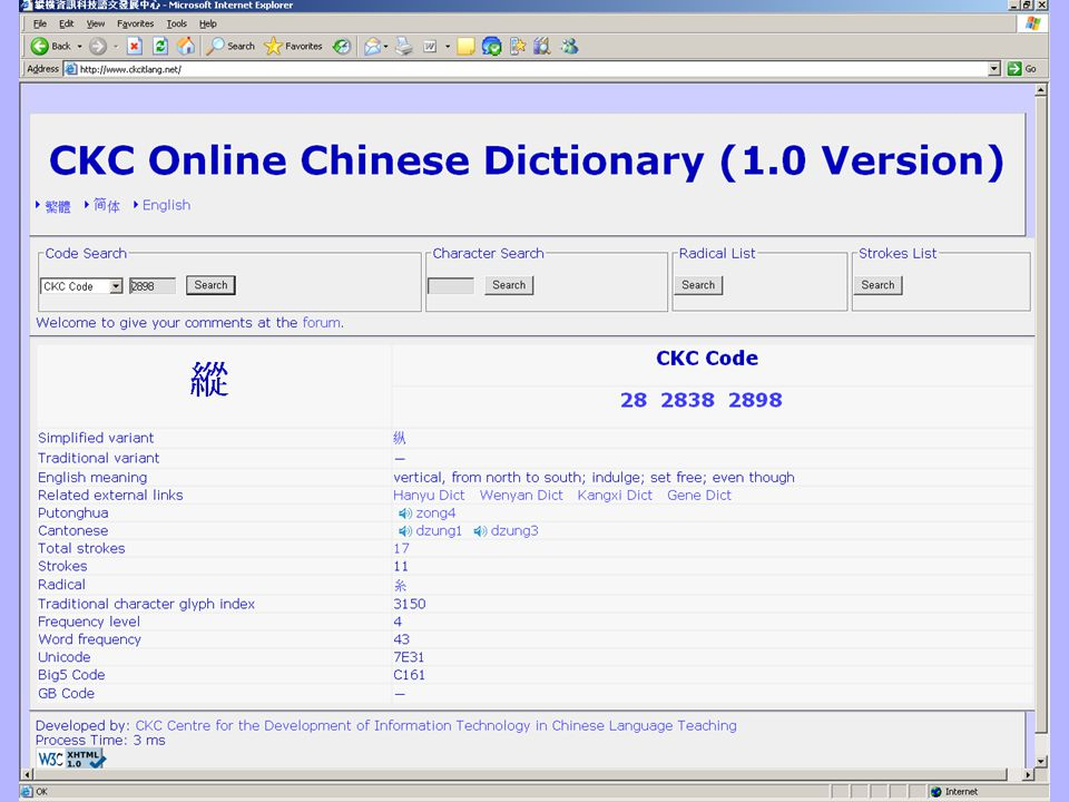 CKC Online Chinese Dictionary