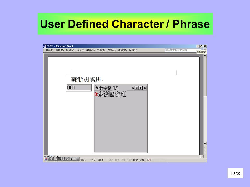 You may define any phrase up to 40 characters and encode it with up to 6 digits User Defined Character / Phrase