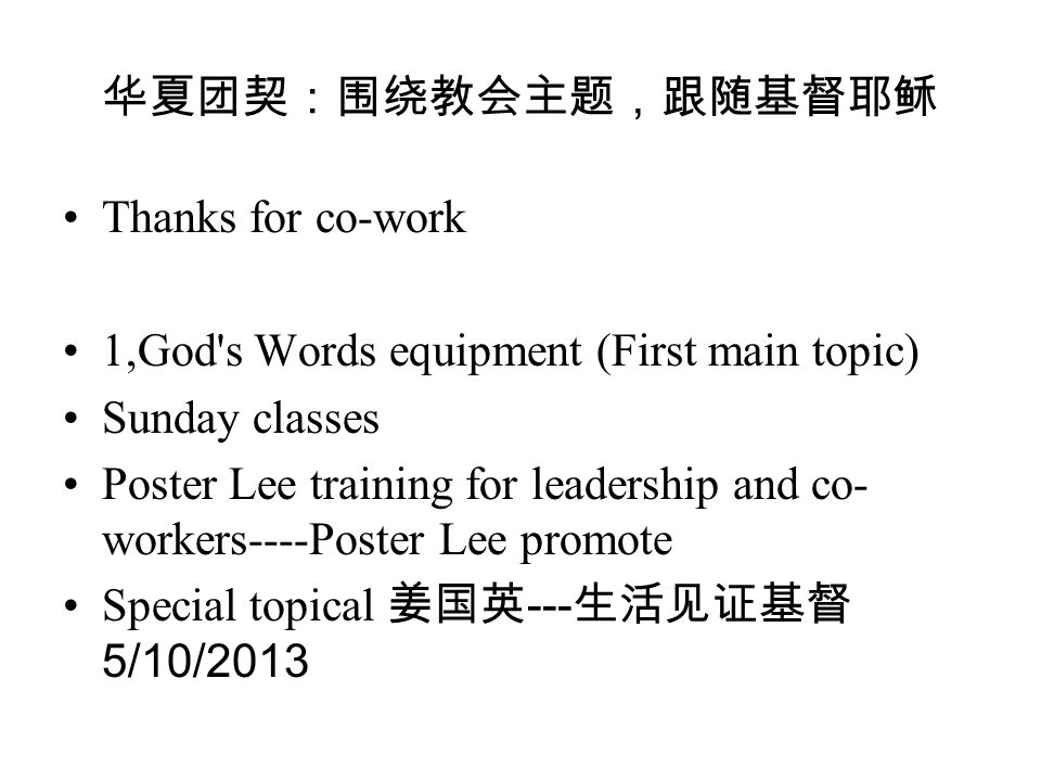 Thanks for co-work 1,God s Words equipment (First main topic) Sunday classes Poster Lee training for leadership and co- workers----Poster Lee promote Special topical --- 5/10/2013