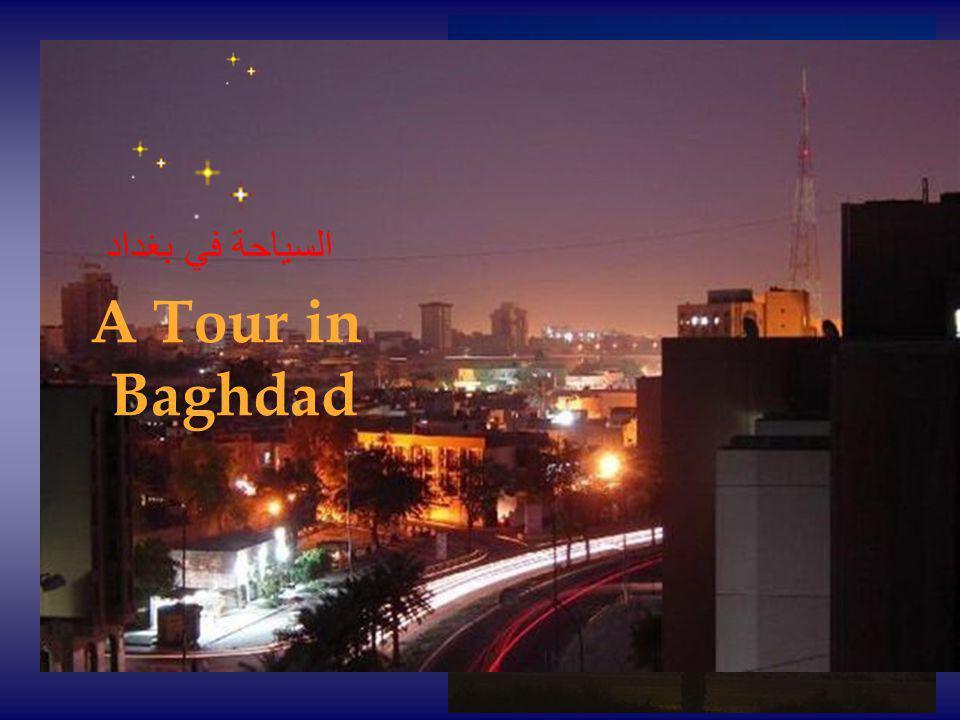 A Tour in Baghdad السياحة في بغداد