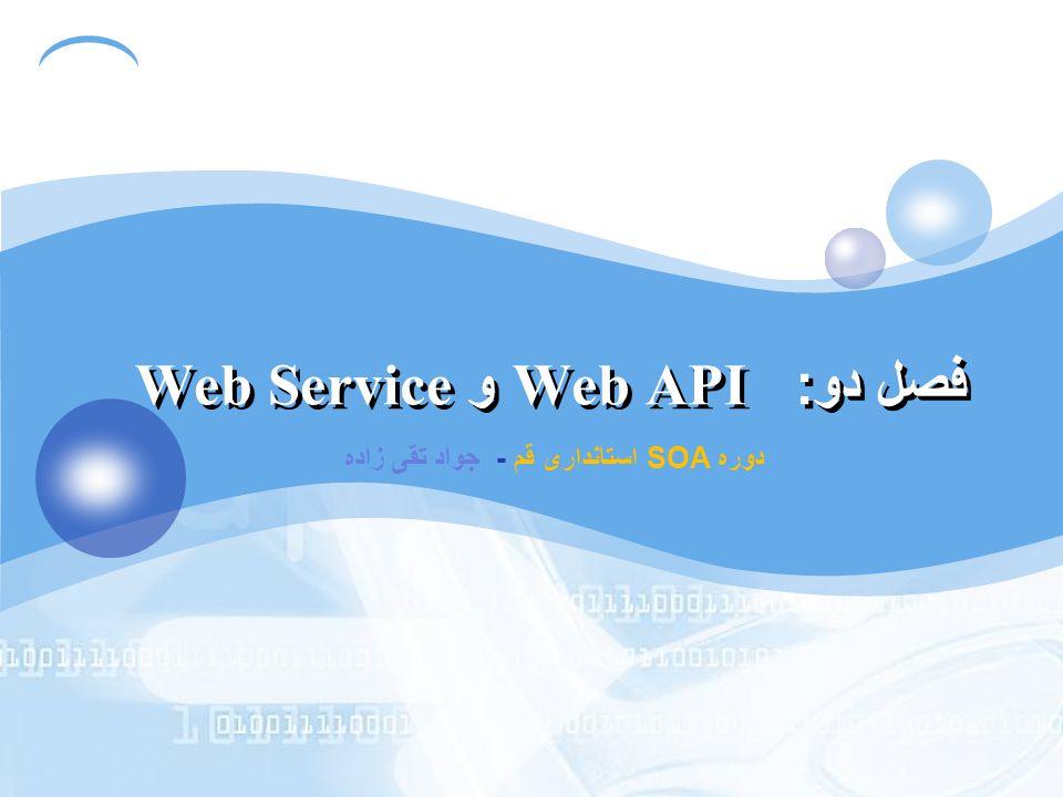 دوره SOA استانداری قم - جواد تقی زاده فراخوانی HTTP Post HTTP POST POST /tiswebservice.asmx/GetElementUrl HTTP/1.1 Host: mainserver1 Content-Type: application/x-www-form-urlencoded Content-Length: length Key=string&Kind=string&ElementId=string پاسخ HTTP/1.1 200 OK Content-Type: text/xml; charset=utf-8 Content-Length: length string پاسخ HTTP/1.1 200 OK Content-Type: text/xml; charset=utf-8 Content-Length: length string