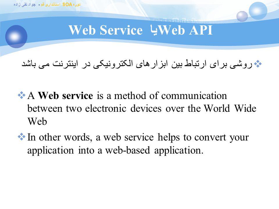 دوره SOA استانداری قم - جواد تقی زاده نمونه Web API یا سرویس وب سایت جستجوی www.faroo.comwww.faroo.com لزوم داشتن API Key JSON http://www.faroo.com/api?q=iphone&start=1&length=10&l=en&src=web&f=j son http://www.faroo.com/api?q=iphone&start=1&length=10&l=en&src=web&f=j son JSON-P http://www.faroo.com/api?q=iphone&start=1&length=10&l=en&src=web&f=j son&jsoncallback=mycallback http://www.faroo.com/api?q=iphone&start=1&length=10&l=en&src=web&f=j son&jsoncallback=mycallback XML http://www.faroo.com/api?q=iphone&start=1&length=10&l=en&src=web&f=x ml http://www.faroo.com/api?q=iphone&start=1&length=10&l=en&src=web&f=x ml RSS http://www.faroo.com/api?q=iphone&start=1&length=10&l=en&src=web&f=r ss http://www.faroo.com/api?q=iphone&start=1&length=10&l=en&src=web&f=r ss