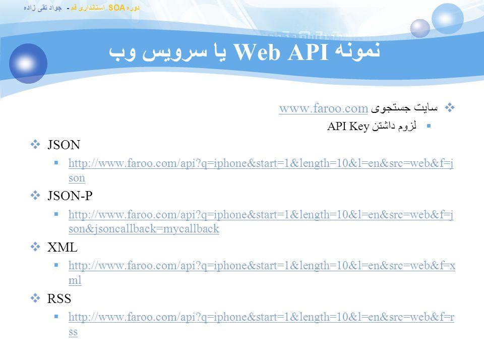 دوره SOA استانداری قم - جواد تقی زاده WSDL: Service Name & EndPoint <endpoint name= HttpEndpoint binding= tns:HttpBinding address= http://www.example.com/rest/ /> <endpoint name= SoapEndpoint binding= tns:SoapBinding address= http://www.example.com/soap/ /> در این قسمت نام سرویس، آدرس سرویس و نحوه اتصال به وب سرویس در قسمت endpoint ها تعریف می شود