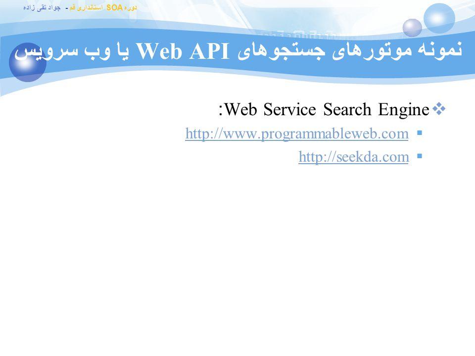 دوره SOA استانداری قم - جواد تقی زاده وب سرویس با تابع همنام برای حل این مشکل باید از ویژگی های SOAP استفاده کرد که نام پیام را متفاوت کنیم به صورت زیر : [WebMethod (MessageName= HelloWorld )] public string HelloWorld() { return HelloWorld ; } [WebMethod (MessageName= HelloWorldWithName )] public string HelloWorld(string name) { return HelloWorld + name; }